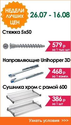 AMIX - Мебельная фурнитура - интернет магазин